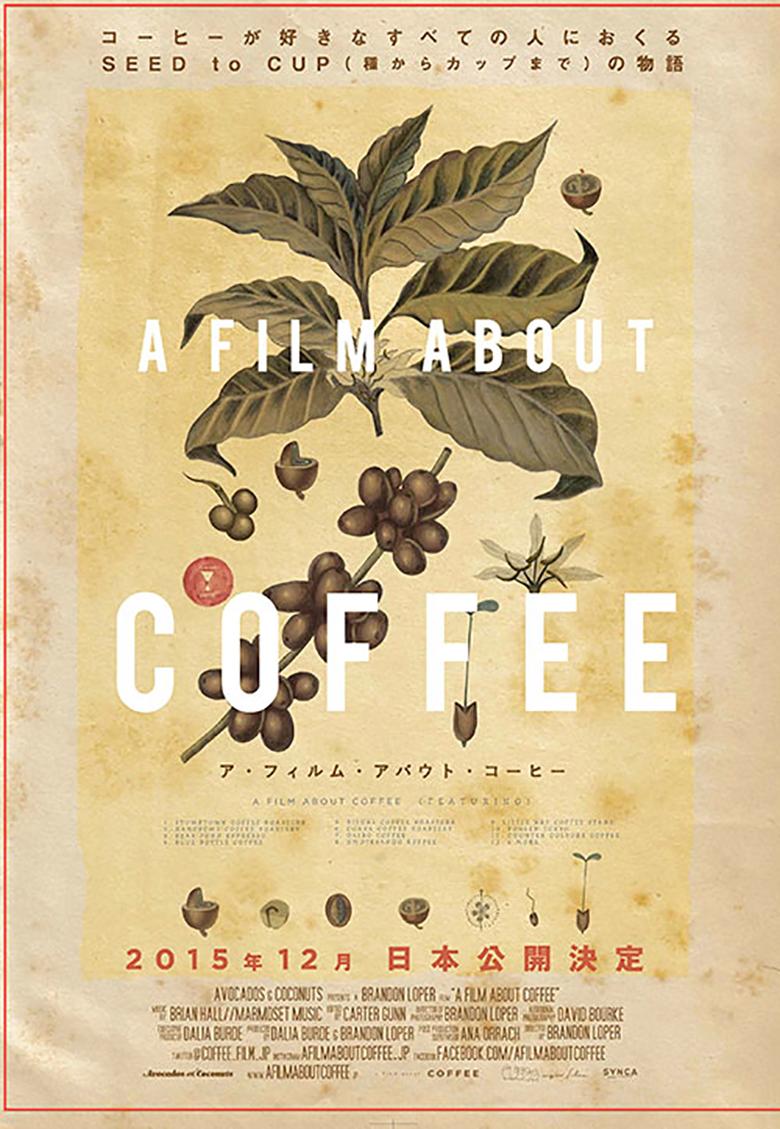究極のコーヒーに出会うストーリー『ア・フィルム・アバウト・コーヒー』 film151218_coffee_4