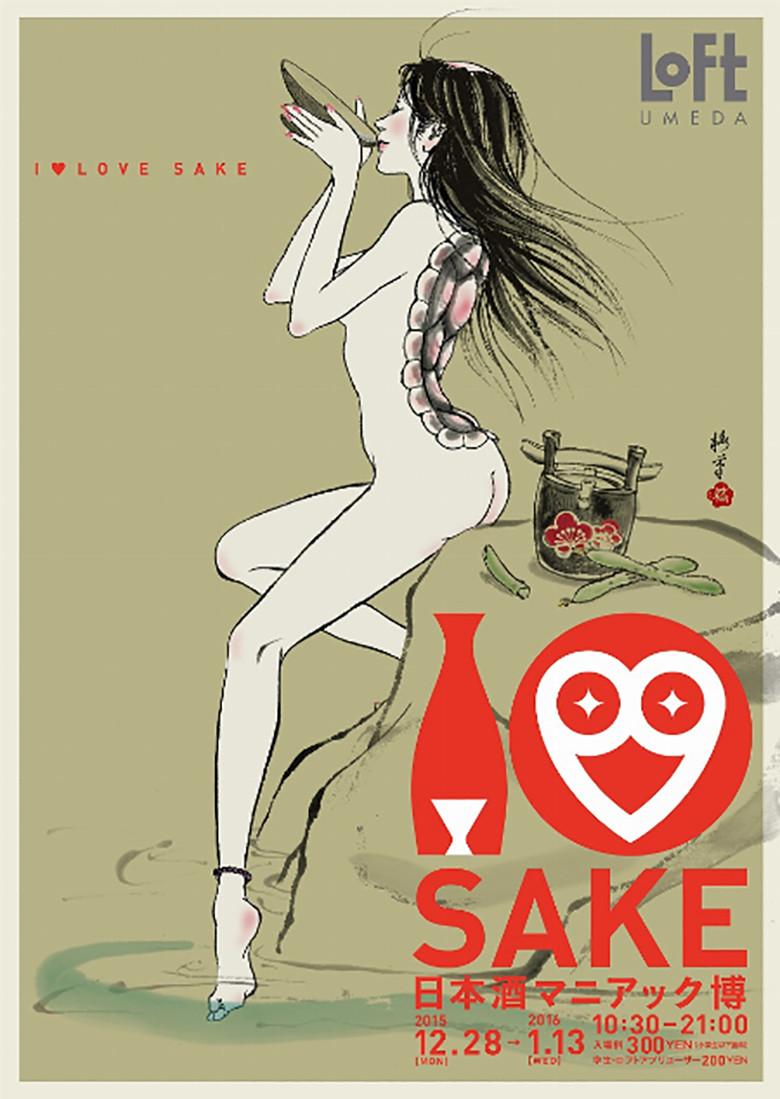 """日本酒を""""マニアックな視点""""で捉えたイベントが開催決定! food151222_sake_13-780x1099"""
