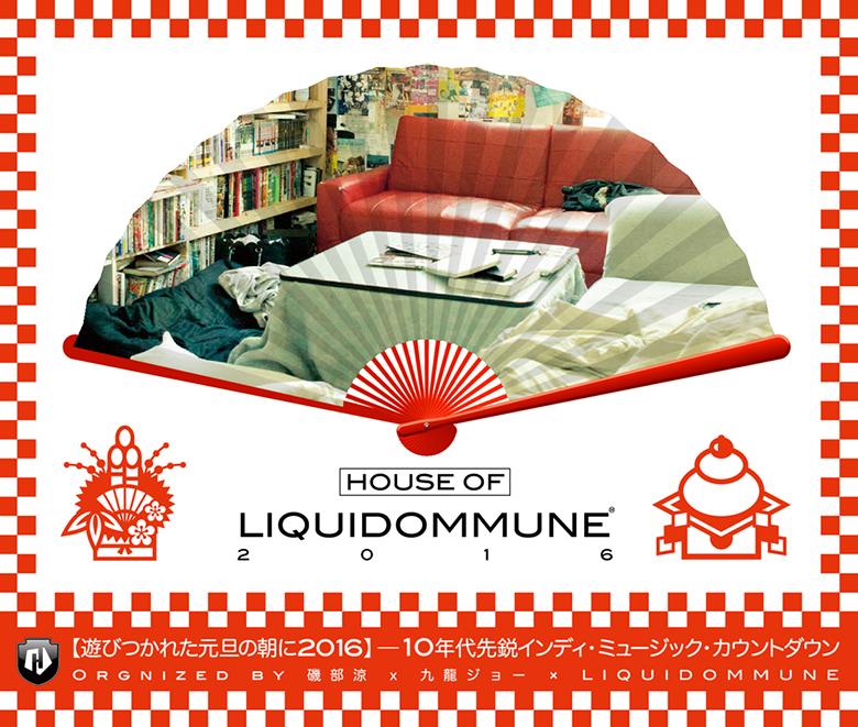 リキッドカウントダウンにピエール瀧、篠原ともえ、ANI恒例餅つき開催 music151228_liquidroom_6
