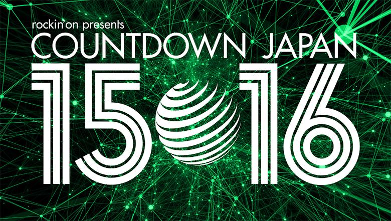 写真で振り返るCOUNTDOWN JAPAN 15/16レポ! CDJ1516_logo