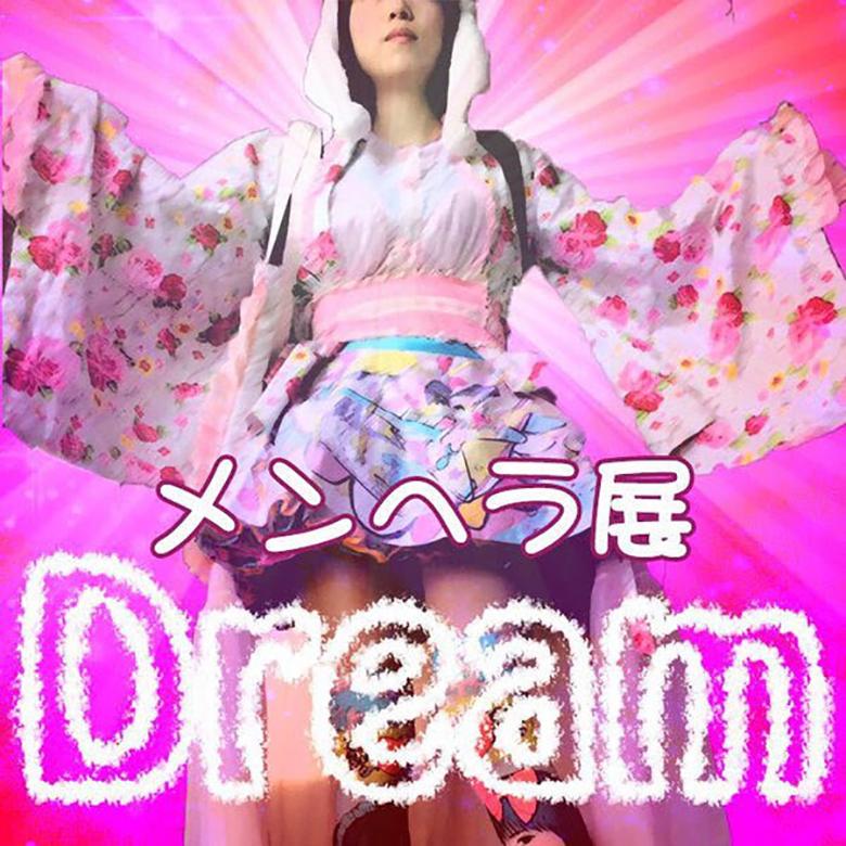 メンヘラに夢を与える現代アート展、メンヘラ展 Dream開催