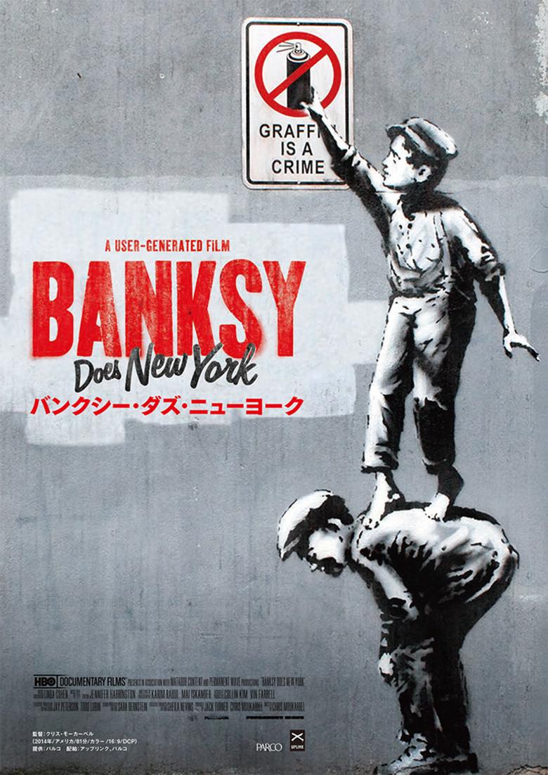 バンクシー、狂乱の1ヶ月に密着したドキュメンタリー公開 film160120_banksy_2