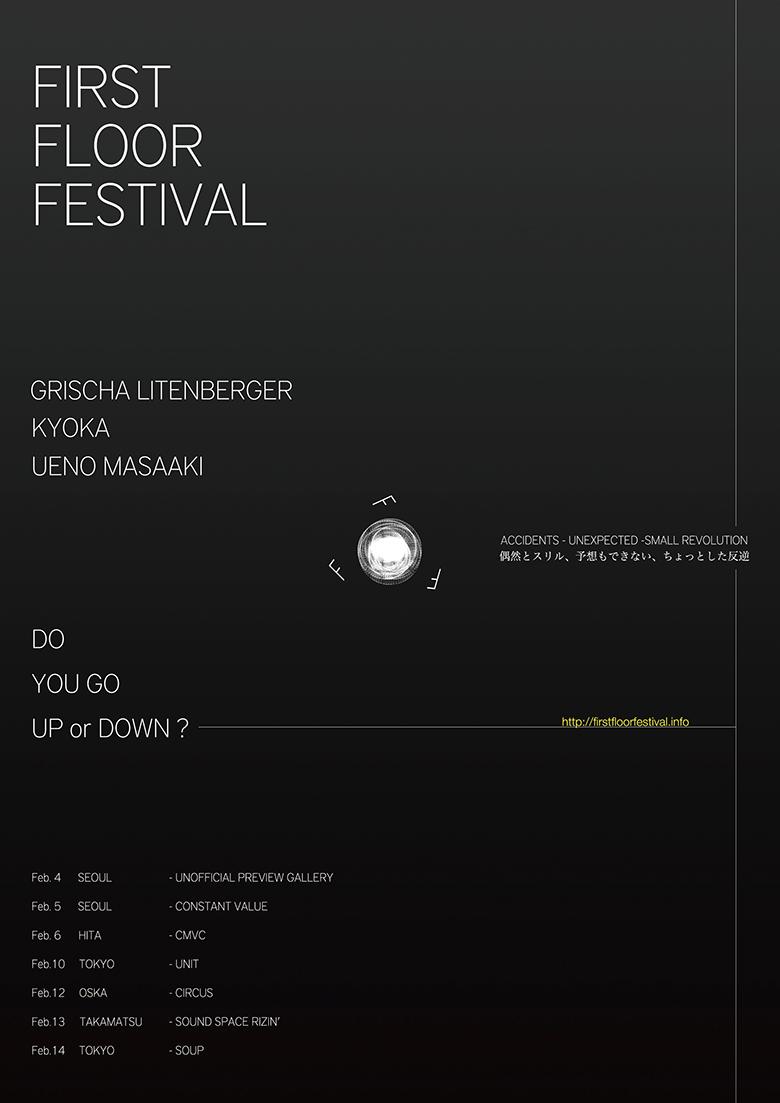 先鋭的な電子音楽家が共演!FIRST FLOOR FESTIVAL music160107_fff_1