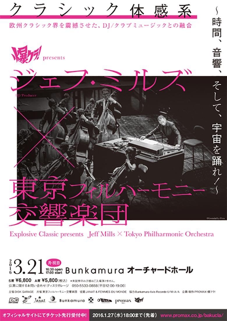 ジェフ・ミルズ×東京フィル。コラボ公演のゲスト発表 music160113_bakucl_3