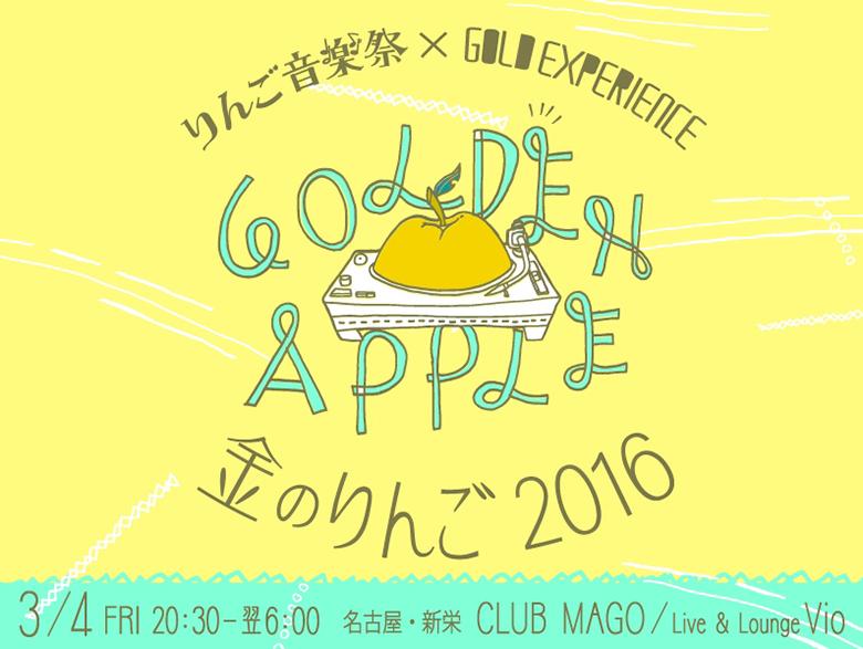 りんご音楽祭 x ゴルエク コラボフェス開催! music160113_gold_1