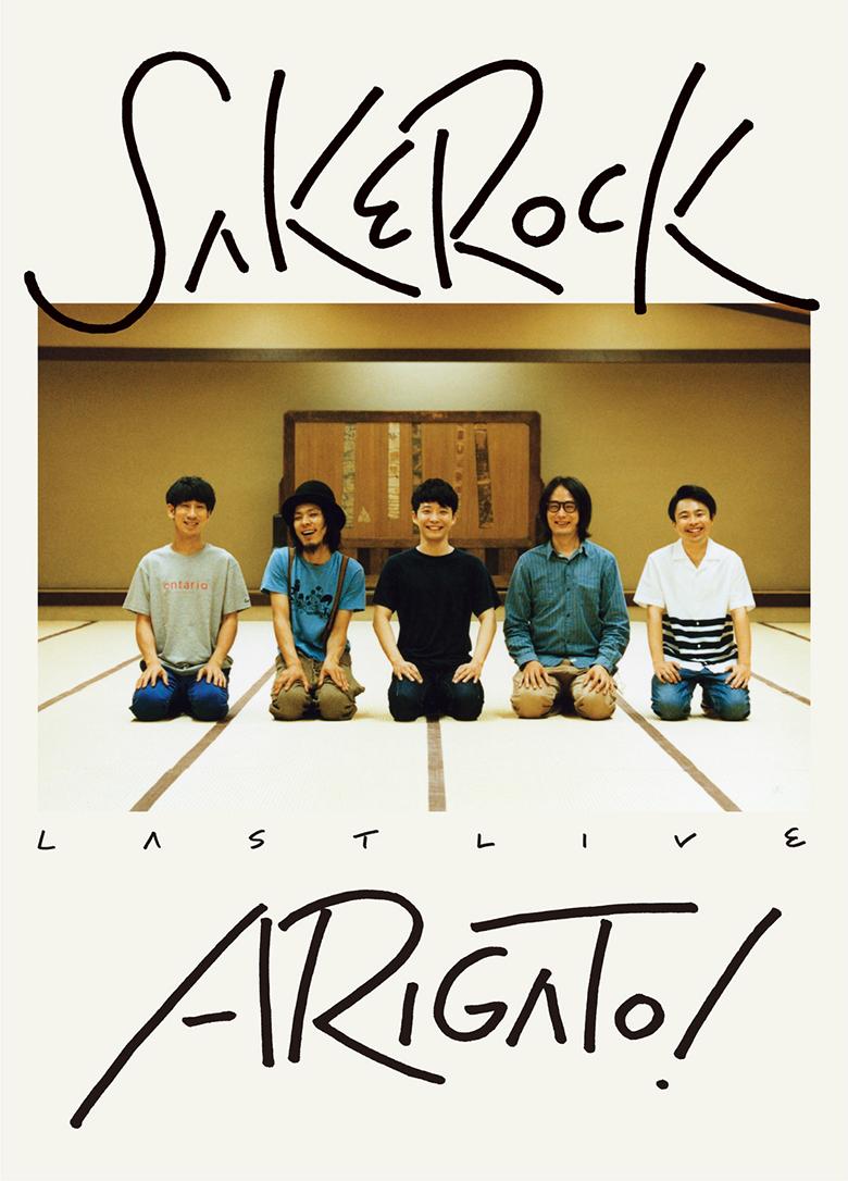 星野源が涙。SAKEROCK、ラストライブの予告映像公開! music160121_sakerock_1