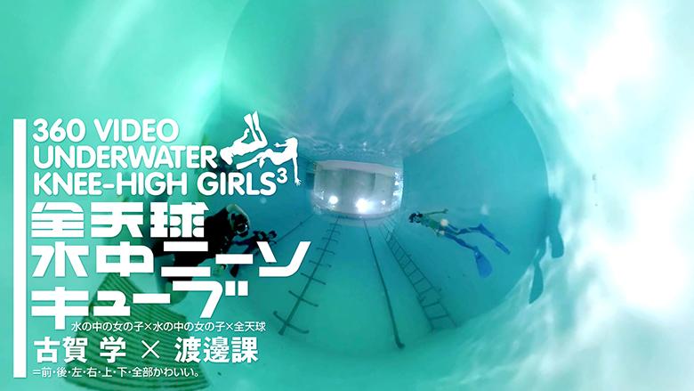 水中ニーソが全方位に!360度見られる『全天球水中ニーソ』公開