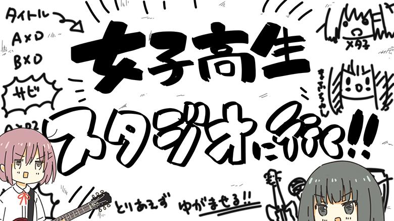 人間椅子の和嶋「女子高生エフェクターを買いに行く!!」」最新作に登場 video160122_ningenisu_1