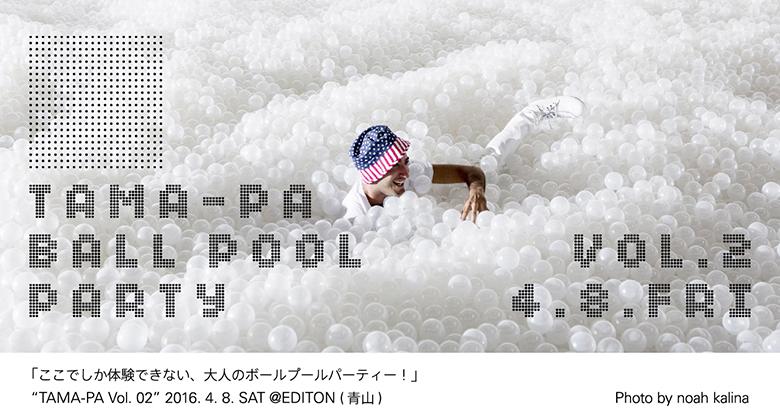 5万個の白いボールに埋もれる!日本初上陸パーティー<たまパ> art160210_tamapa_7