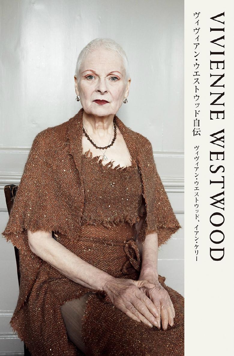 現代アイコン=ヴィヴィアン・ウエストウッドの自伝、発売決定! art160221_vivien1