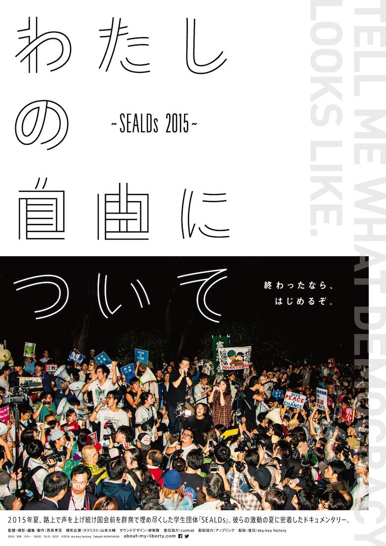 SEALDs、激動の半年間を記録したドキュメンタリー映画の公開が決定。 film160225_aboutmyliberty_2.0