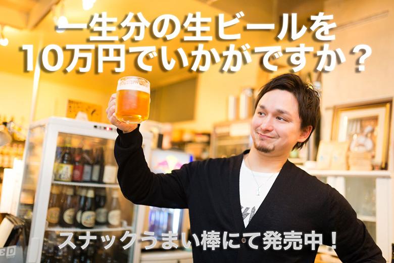 生ビールが一生飲み放題?!スナックうまい棒にてスタート food160210_umaibou_1