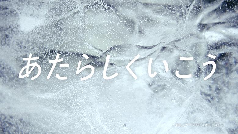綾小路翔がスッピン?!『キリン 氷結®』新CMに松坂桃李、真木よう子 food160215_kirin_9