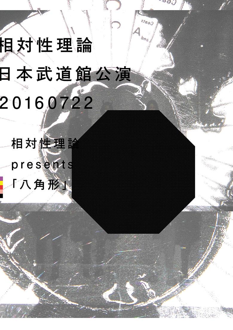 相対性理論、初の武道館公演<八角形>開催! music160219_stsr_1