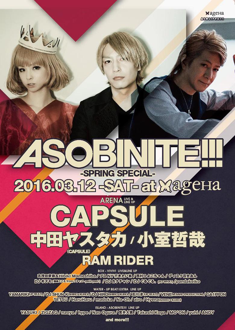 中田ヤスタカ<ASOBINITE!!!>で小室哲哉とCAPSULEが夢の初共演 music160225_asobinite_3