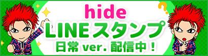 hide、LINEスタンプが待望のリリース!