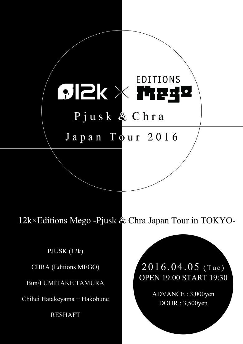 坂本龍一をも巻き込む、名門電子音響レーベルの鋭才が初来日 12k_mego_poster-780x1104