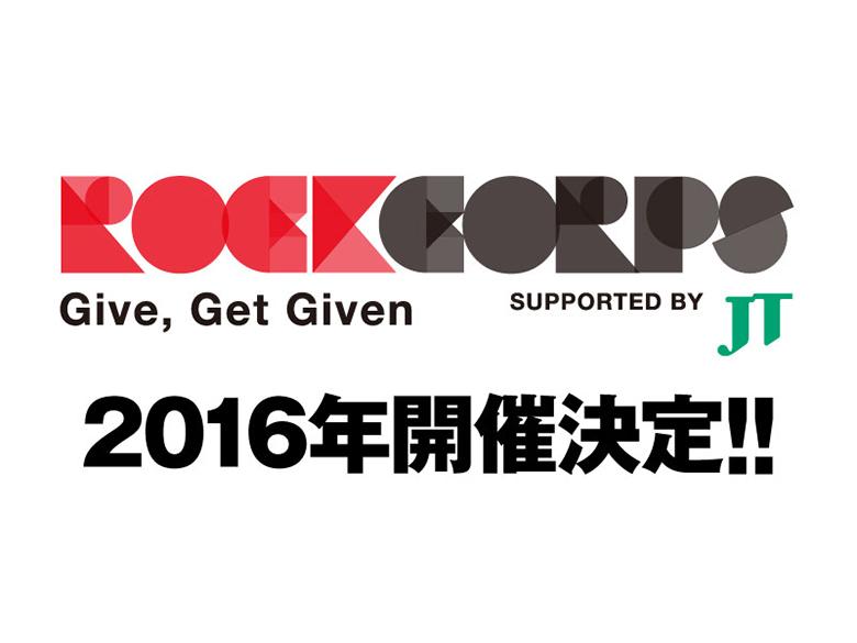 音楽ライブのチケットがお金で買えない!?<RockCorps>が今年も日本で開催!! 6bdda654d4938ac1ef6f9721d659fee6
