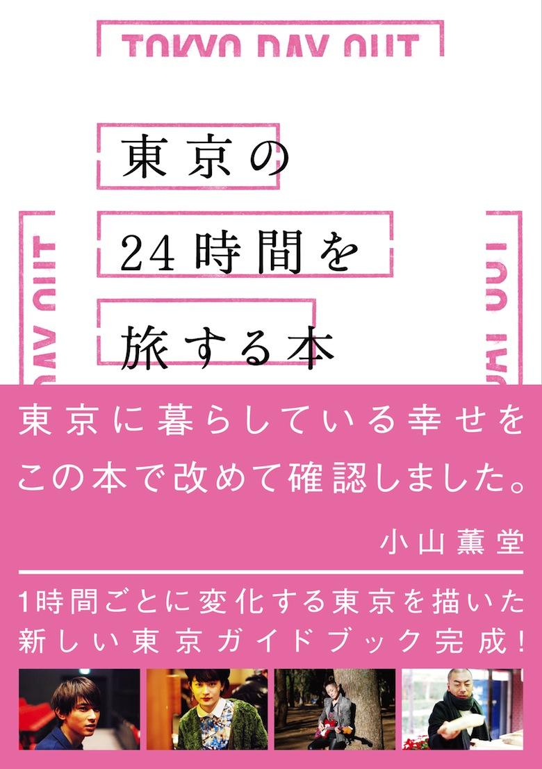 コムアイやSU、夏木マリも参加。東京の1日を旅する本 art160305_dayout_1