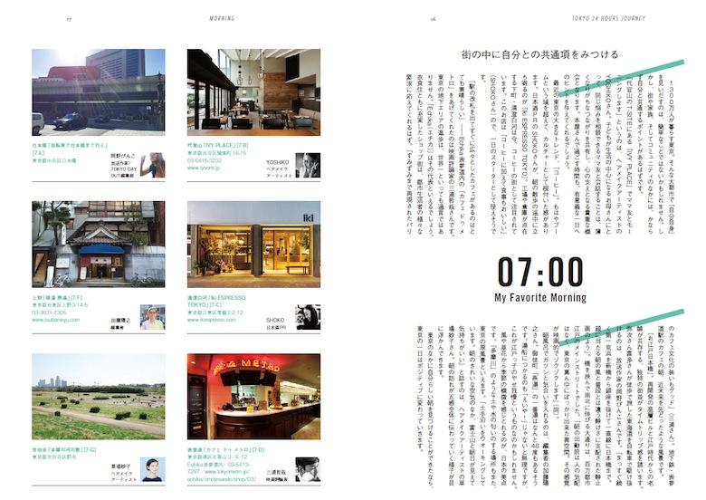 コムアイやSU、夏木マリも参加。東京の1日を旅する本 art160305_dayout_3