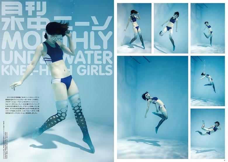 『月刊水中ニーソ4月号』特集はニーソカタログ!海洋堂との新たなフィギュアも art160323_suichukneeso_4