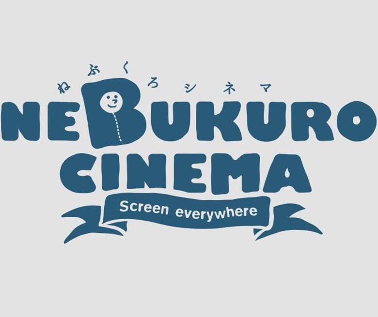 月夜の下で『E.T.』ねぶくろに包まり野外で映画鑑賞 film160305_nebukuro_1