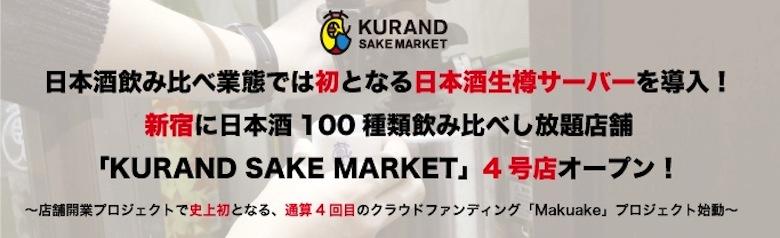 日本酒100種飲み放題!蔵元のみで味わえる日本酒も food160302_sakemarket_1