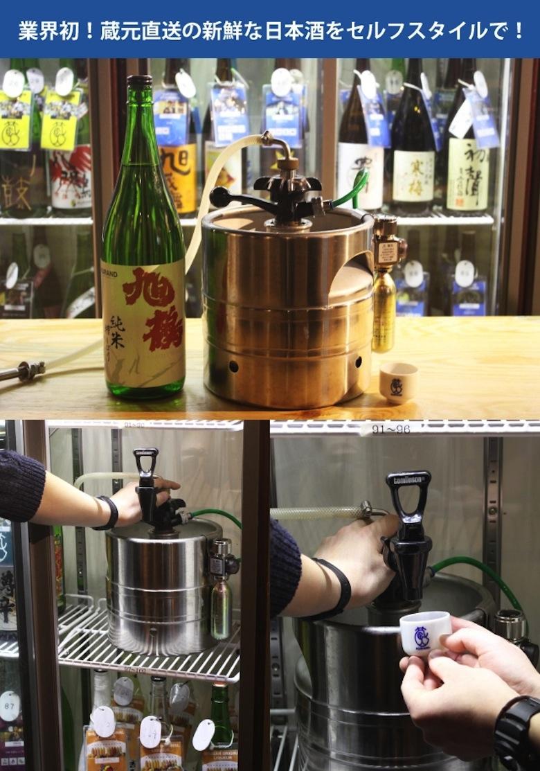 日本酒100種飲み放題!蔵元のみで味わえる日本酒も food160302_sakemarket_4