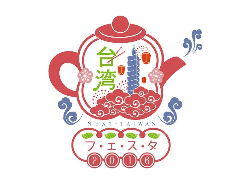 台湾の魅力発見!代々木公園にて台湾フェスタ2016開催 food160302_twfes_6