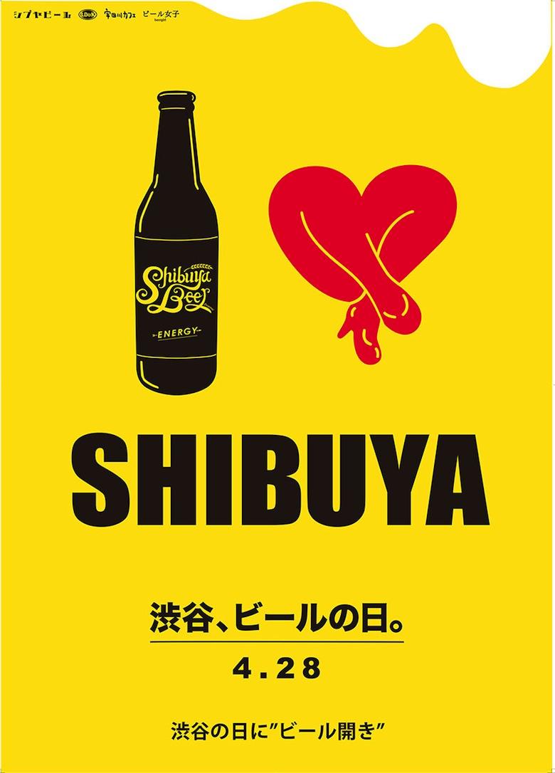 """海開きの前に""""ビール開き""""?!シブヤの日に1万人で乾杯 food160310_shibuyabeer_1"""