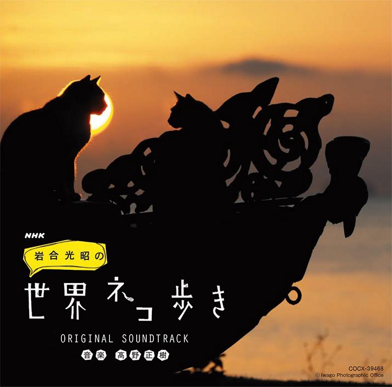 NHK『岩合光昭の世界ネコ歩き』サントラ発売!サマソニやCMソングを手がける高野正樹書き下ろし life160309_iwago_4