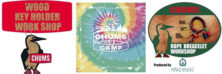 感動再び!CHUMSが3年振りにキャンプイベント開催するってよ! life160326_chums_sub4-780x260