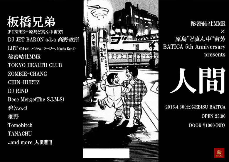 DABO、篠崎愛、G.RINA、板橋兄弟、Azumi!BATICAアニバーサリー月間が錚々たる面々と共に幕開け! music160324_batica_3-780x551