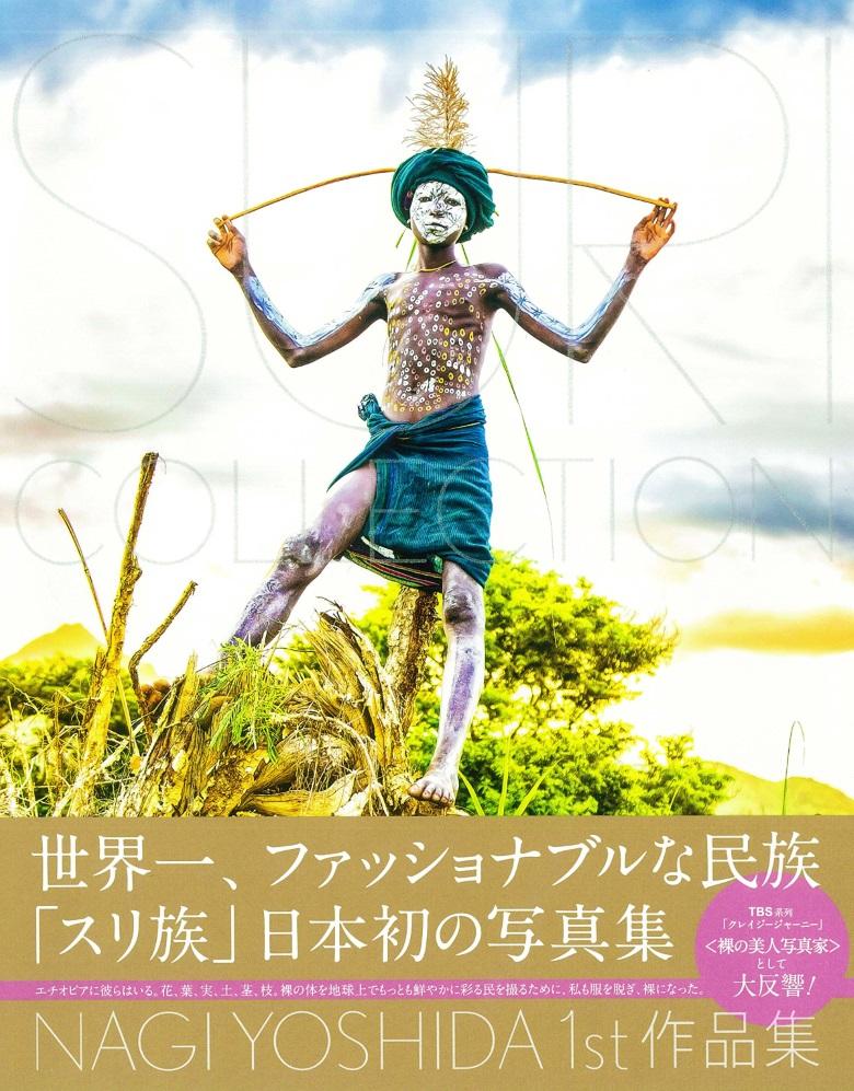 """""""極彩""""を感じる。ヨシダナギ、スリ族にフューチャーした日本初の写真集発売 suri_co_hyoushi_780"""