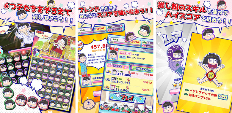 おそ松さん パズルアプリ『パズ松さん』が登場! tec160329_osomatsu_1-780x381