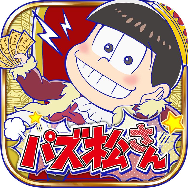 おそ松さん パズルアプリ『パズ松さん』が登場! tec160329_osomatsu_3-780x780