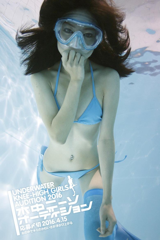 水中ニーソが新たな水中モデルを大募集!我こそは、という方は今すぐ応募!! art160402_suichukneeso_1
