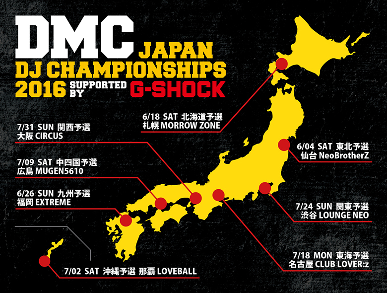 世界最大のDJ大会<DMC JAPAN>今年も開催決定!DJ同士の戦いを見逃すな! muisc160422_dmc_1