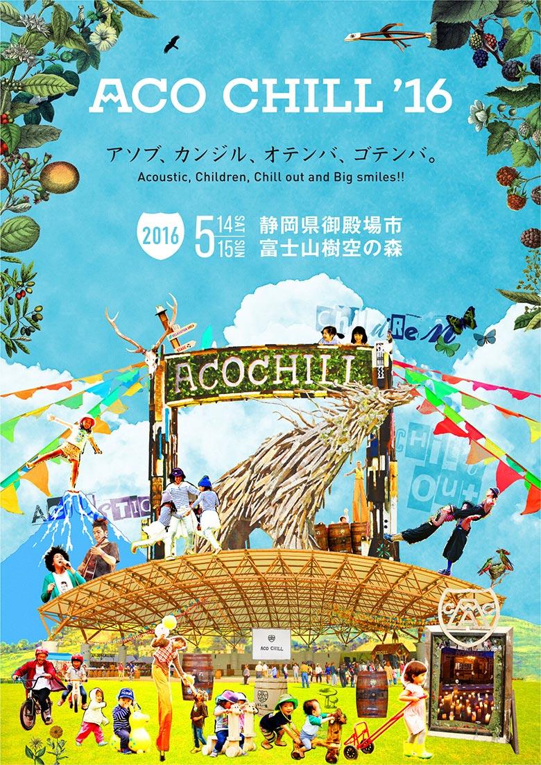 ACO CHILL'16、第三弾出演者発表!OAUに川畑要ゲスト出演、GAKU-MCら追加決定! music160401_acochill161