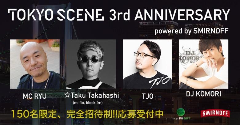 InterFM『TOKYO SCENE』の3周年記念パーティーを要チェーック! ! tokyoscene_3th_780