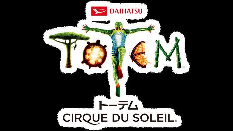 シルク・ドゥ・ソレイユ最新作『トーテム』PR部隊に信成JAPAN! totem-logp780