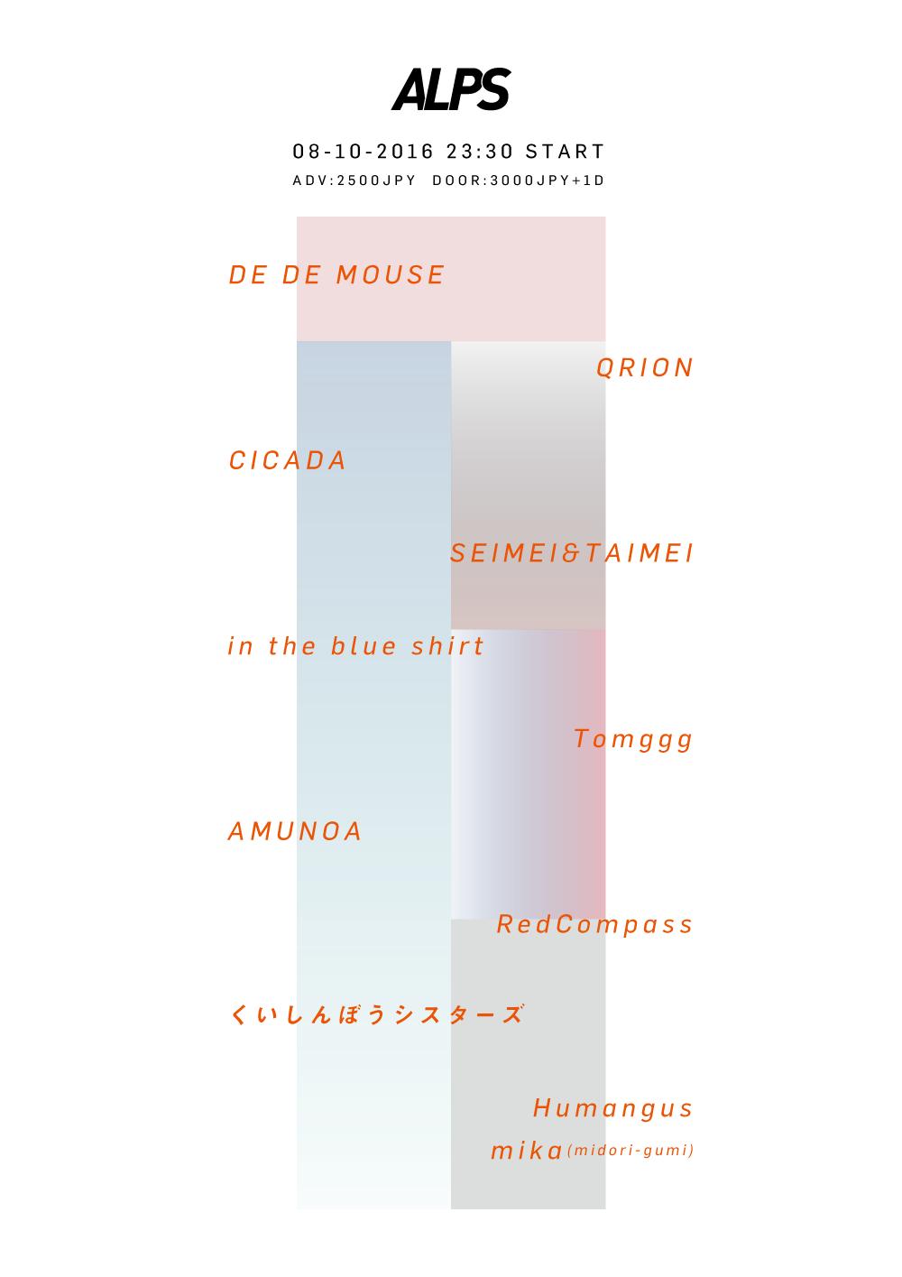 DE DE MOUSE、CICADA、Qrionらが新宿MARZ主催イベントALPSに登場! #ALPS0810 alps1