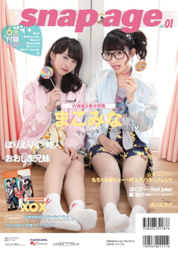 女子高生を中心に大人気!「まこみな」が雑誌表紙に登場! art160602_makomina_3