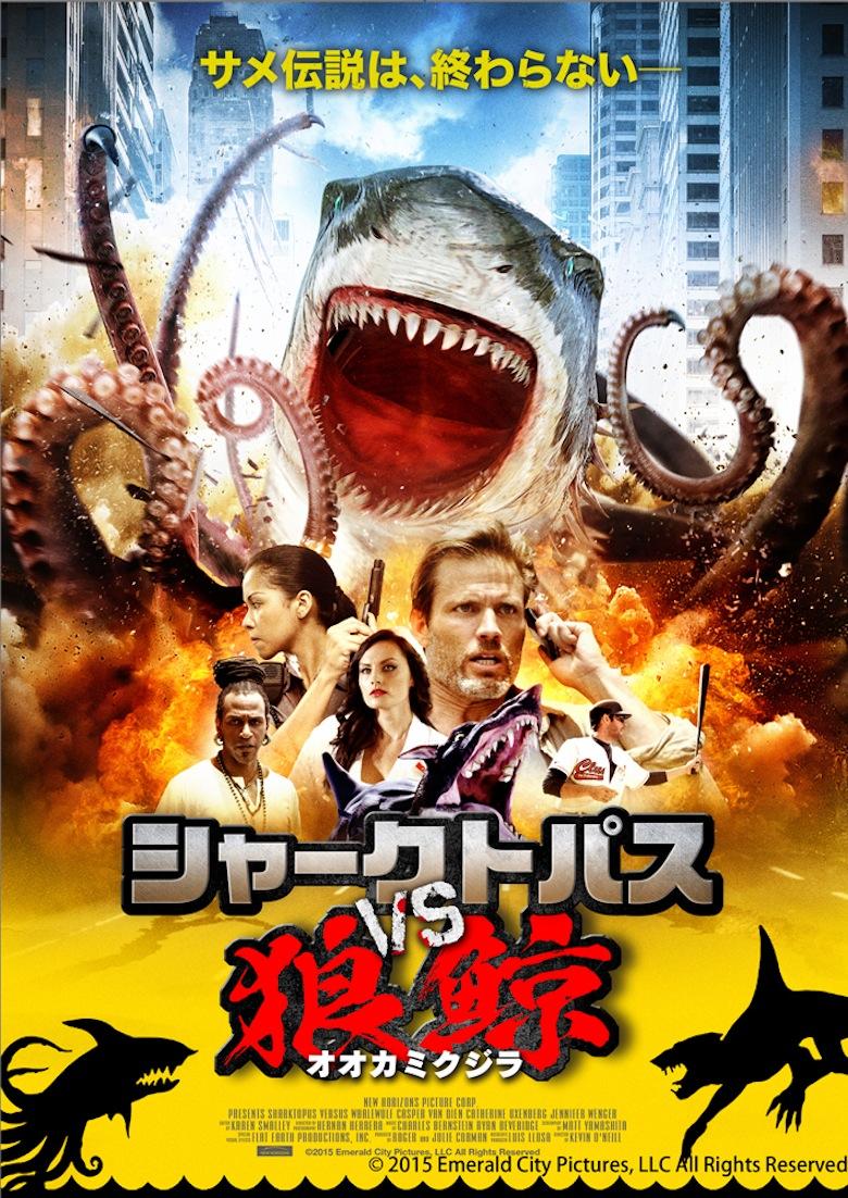"""今年もあの""""夏フェス""""がやって来る!サメ映画を集めた<サメフェス2016>開催 film160610_samefes_4"""