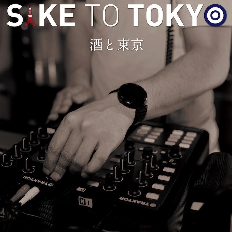 日本酒×ハウスミュージック!厳選日本酒100銘が揃う「SAKE TO TOKYO 酒と東京」開催