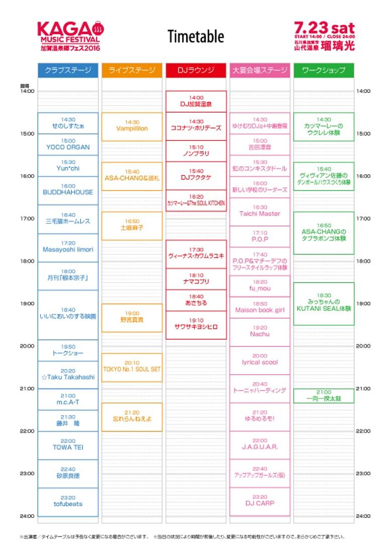 加賀温泉郷フェス2016 最終アーティスト&タイムテーブル決定! kagafes_timetable780