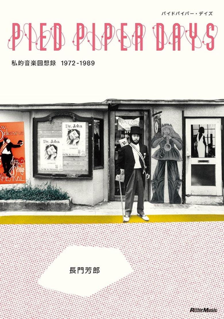 """伝説のレコードショップ""""パイドパイパーハウス""""が期間限定で復活! life160611_towershibuya_2"""