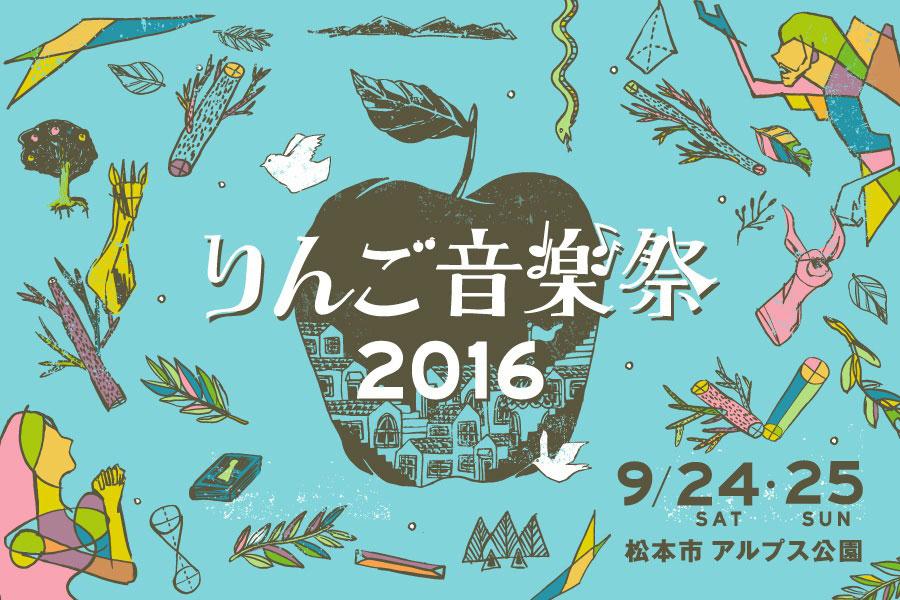 りんご音楽祭2016 開催決定!tofubeats、一十三十一、Negicco、あふりらんぽ、KAKATOら37組発表 music160602_ringo_3