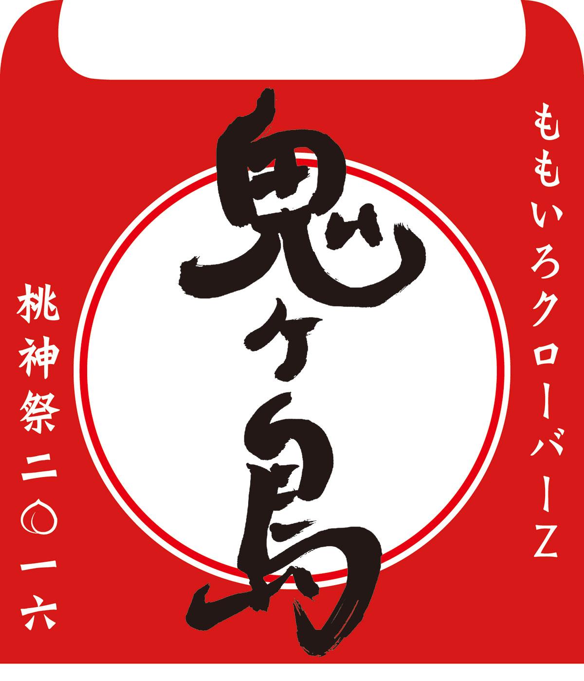 ももクロが今年も日本最大夏祭り!<桃神祭2016~鬼ヶ島~>日産スタジアムで開催! music160603_momoclo_2