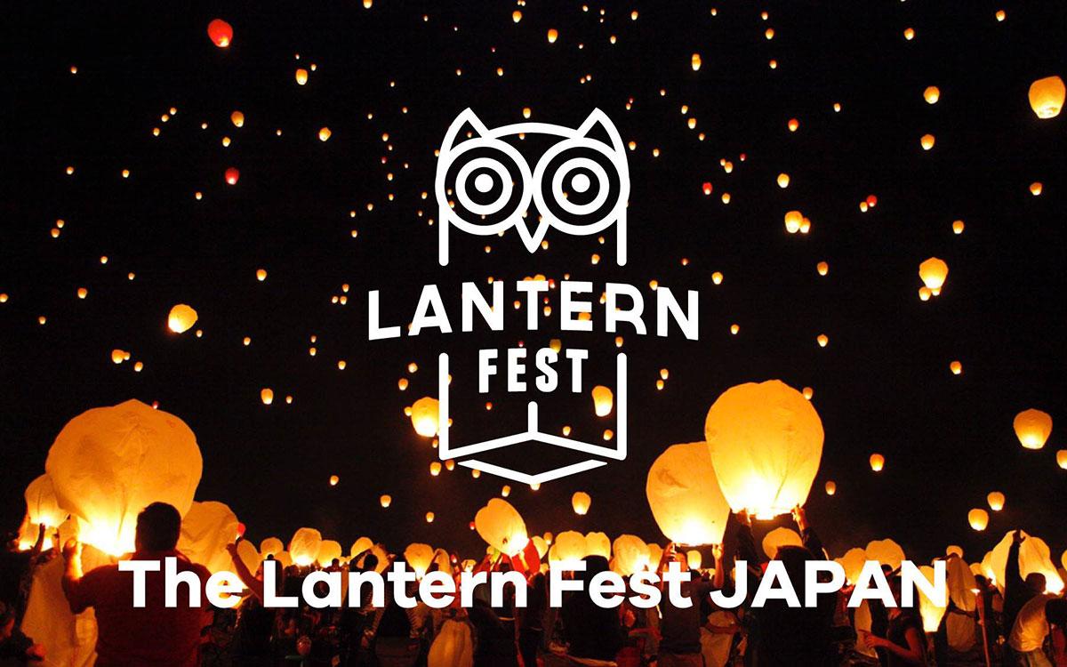 スカイランタンを⾶ばす絶景フェス<The Lantern Fest>日本初上陸! art160713_lf_3